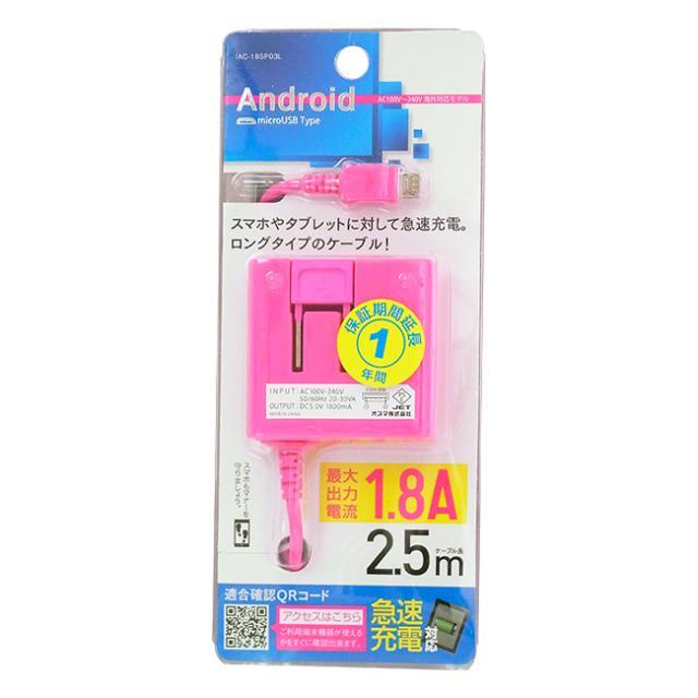 スマートフォン用AC充電器2.5m 1.8A ピンク